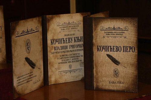 """Бесједа поводом додјеле награда """"Кочићево перо"""" и """"Кочићева књига"""""""